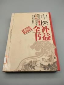 中医补益全书(珍藏本)