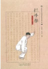拦手拳(沧州武术第一辑)原版