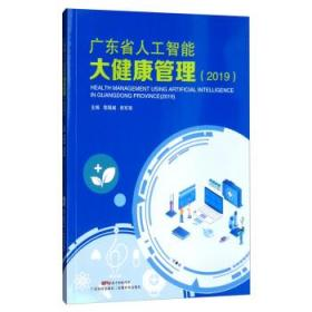 广东省人工智能大健康管理 黎国威,田军章 9787535973849