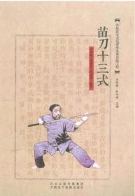 苗刀十三式(沧州武术第一辑)原版