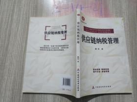 中崇信系列丛书:供应链纳税管理