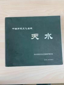 中国历史文化名城  天水