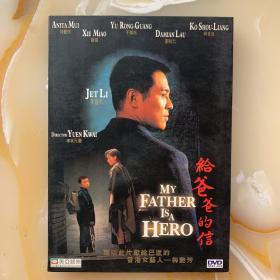李连杰电影 给爸爸的信dvd