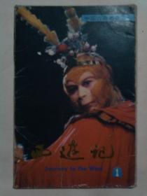中国古典名著明信片:西游记《1》 10张