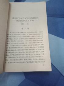 列宁论社会主义所有制 1960年