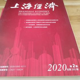 上海经济2020.02
