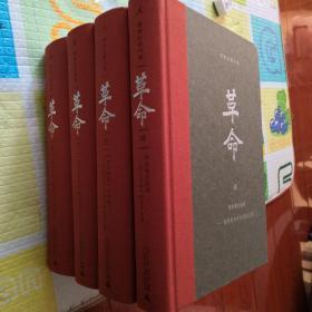 革命:杨奎松著作集(特价)
