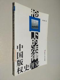 枪口下的法律:中国版权史研究
