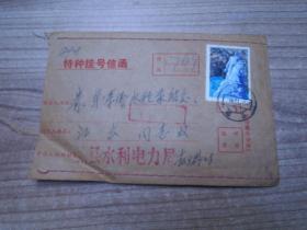 84年特种挂号信函实寄封