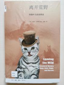 新知文库115·离开荒野:狗猫牛马的驯养史