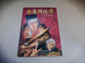 金庸群侠传(使用手册)