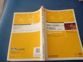AutoCAD 2012实例教程(中文版)(第2版)