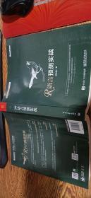R语言预测实战 /游皓麟 电子工业出版社