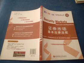 证券市场 基本法律法规