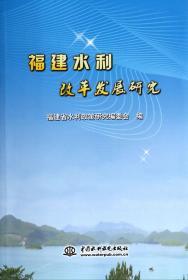 福建水利改革发展研究 福建省水利政策研究编委会 9787517015451