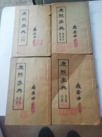 康熙字典 (4册.线装)