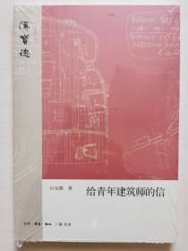 汉宝德作品系列:给青年建筑师的信