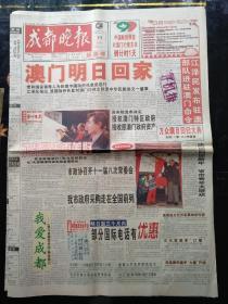 1999年12月19日    成都晚报