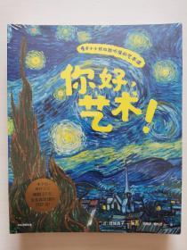 你好,艺术!(套装共13册)梵高,高更,毕加索,莫奈等13位绘画大师与他们的165幅名画