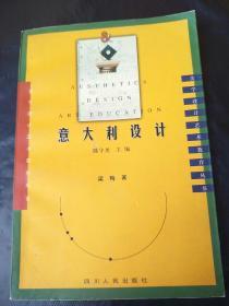 美学设计艺术教育丛书  《意大利设计》