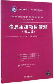 信息系统项目管理(第二版)(中国高等学校信息管理与信息系统专
