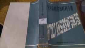中外常用金属材料手册 /安继儒 西安交通大学出版社