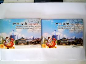 广州之恋 旅游纪念地图册