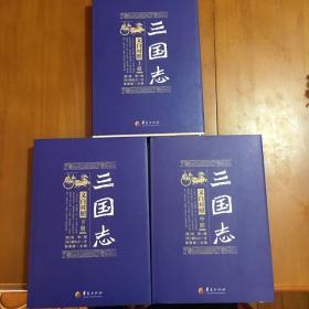 三国志(文白对照 套装全3册)