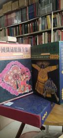 中国织绣服饰全集 4 历代服饰卷(下)