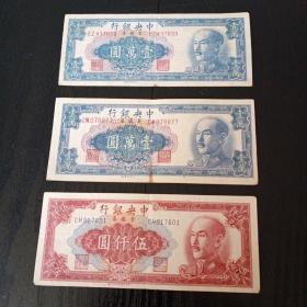 民国 金圆券 伍仟圆 五千元1枚 壹万圆2枚  共3枚合售