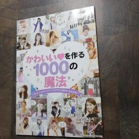 日文杂志。