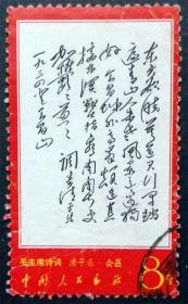 文7 毛主席诗词 东方 信销近上品(文7东方信销)信销文革邮票2