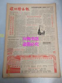 老报纸:深圳特区报 1987年12月24日 第1561期——建设社会主义民主政治是减少不正之风根本途径、在绿色的原野上:记深圳原野纺织公司的两位年轻人
