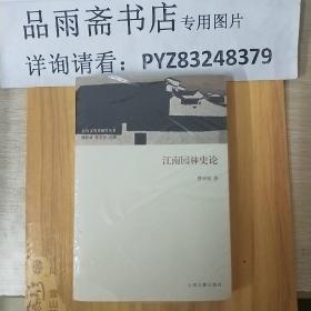 江南文化史研究丛书:江南园林史论