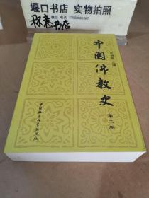 中国佛教史(第二卷)