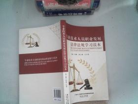 专业技术人员职业发展法律法规学习读本