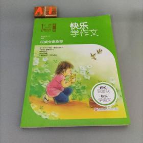 萤火虫快乐语文 第一辑 快乐学作文