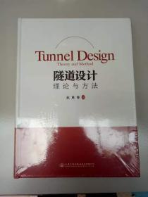 隧道设计理论与方法(未开封)