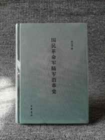 国民革命军陆军沿革史