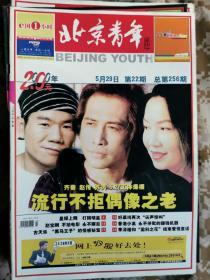 【8开老杂志】《北京青年周刊》2000年第22期总第256期,封面齐秦赵传苏芮 好品如图