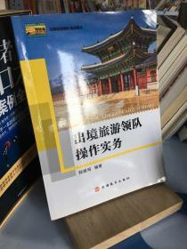出境旅游领队培训用书:出境旅游领队操作实务
