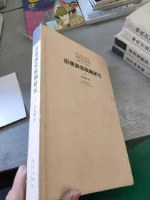 清朝满蒙联姻研究(上)精装