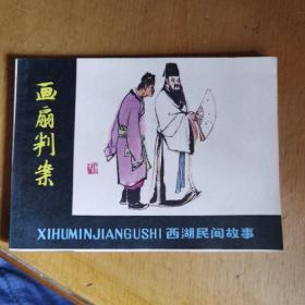 【全新】画扇判案(顾炳鑫、韩和平绘画,刘旦宅封面)