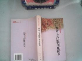 社会主义法制理论读本