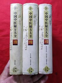 中国中医秘方大全(上中下全三册,精装大32开)
