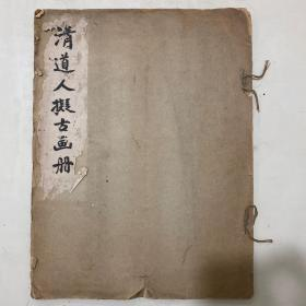 民国上海有正书局珂罗版《清道人拟古画册》,江西 清道人(李瑞清)著,张大千老师。大开本一册全。