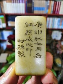旧藏  老寿山石印章书法闲章