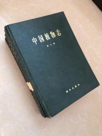中国植物志:第三卷(第一分册)、第八卷、第九卷(第二分册)、第三十三卷(4本合售)