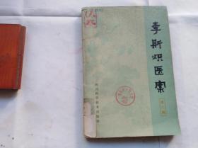 老版中医验方:李斯炽医案 第二辑 封面盖样本两个字,另盖馆藏章。1983年一版一印