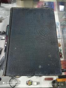 生理学 医学博士桥田邦彦 著 日本昭和九年九月发行印刷 (精装中文本)